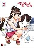 ぺとぺとさん 第5巻[DVD]