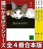「猫にかまけて」シリーズ 全4冊合本版 (講談社文庫)