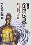 真説「徐福伝説」―謎に包まれた「日本人の祖先」の実像