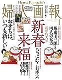婦人画報 2018年 01月号 [雑誌]