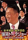 """金本知憲・新井貴浩 """"爆笑トークショー"""" 〜カネアラ ここだけの話〜 [DVD]"""