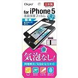 iPhone5s/5c/5用 液晶保護フィルム 気泡なし! 気泡完全カット 光沢 撥水加工 ブラック IPN-12FZKBK
