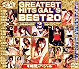GREATEST HITS GAL'S BEST20 2 4時間スペシャル [DVD]