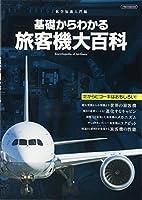基礎からわかる旅客機大百科 (イカロス・ムック 航空知識入門編)