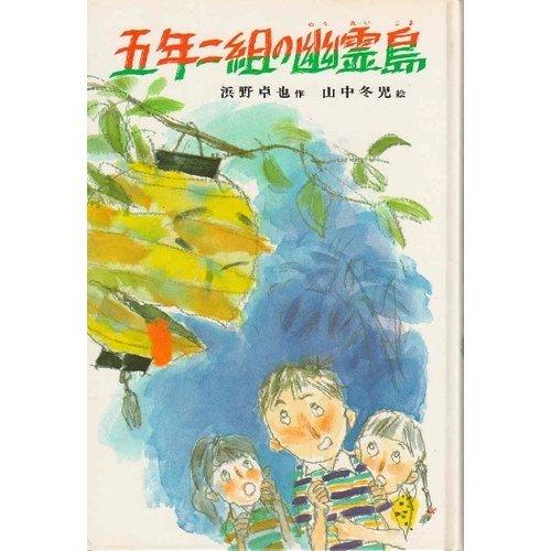 五年二組の幽霊島 (子どもの文学 (87))の詳細を見る