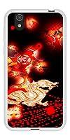 AQUOS sense SH-01K TPU ソフトケース YC909 赤竜02 素材ホワイト UV印刷