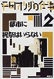 平田オリザの仕事〈2〉都市に祝祭はいらない