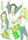 ソウルイーターノット!  (3) (ガンガンコミックス)