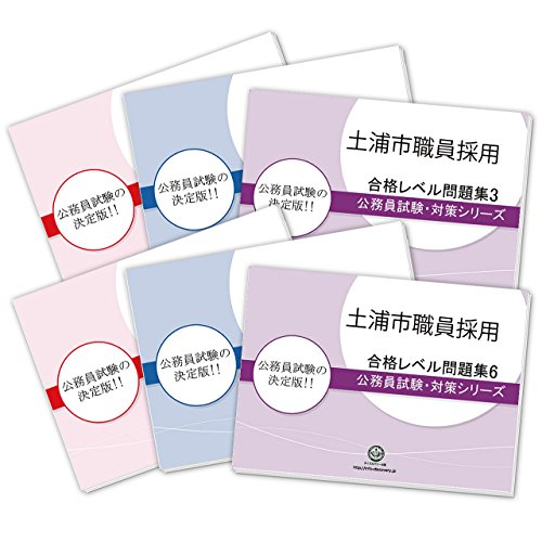 土浦市職員採用教養試験合格セット(6冊)