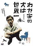 わが家の犬は世界一 [DVD]