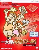 一太郎で学校ツール! 一太郎2005対応 アカデミックパッケージ
