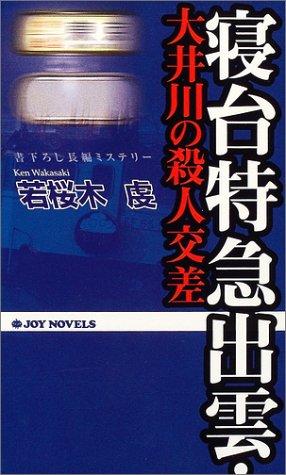 寝台特急出雲・大井川の殺人交差 (ジョイ・ノベルス)