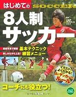 はじめての8人制サッカー (ジュニアライブラリー)