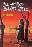 赤い夕陽の満州野(マスノ)が原に―鬼才河本大作の生涯