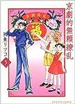 京劇的無頼繚乱 5巻 (宙コミック文庫)