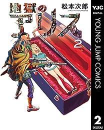 地獄のアリス 2 (ヤングジャンプコミックスDIGITAL)