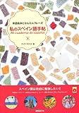 私のスペイン語手帖―単語絵本とかんたんフレーズ (CDブック)