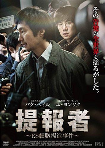 提報者~ES細胞捏造事件~ [DVD]