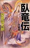 臥竜伝  / 桑原 譲太郎 のシリーズ情報を見る