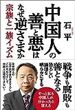 石平 (著)(1)新品: ¥ 1,404