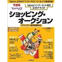 できるYahoo!JAPAN―Yahoo!インターネット検定公式テキスト (Vol.02) (Impress mook―できるムック)