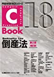 C‐Book 倒産法 <第2版補訂版> (PROVIDENCEシリーズ)