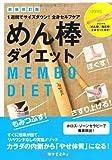 新装改訂版めん棒ダイエット ((ダイエット))