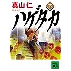 ハゲタカ(下) (講談社文庫)