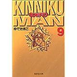 キン肉マン 9 (集英社文庫(コミック版))