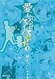 愛してるぜベイベ★★ 3 (集英社文庫―コミック版)