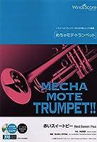 WMP-19-5 ソロ楽譜 めちゃモテトランペット 赤いスイートピー [ゴージャス伴奏音源収録] (トランペットプレイヤーのための新しいソロ楽譜)
