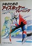 少年のためのアイスホッケートレーニング