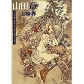 山田章博の世界―ミスティックアークアートワークス