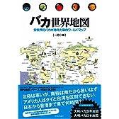 バカ世界地図 -全世界のバカが考えた脳内ワールドマップ-