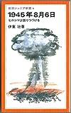 1945年8月6日―ヒロシマは語りつづける (1979年) (岩波ジュニア新書)