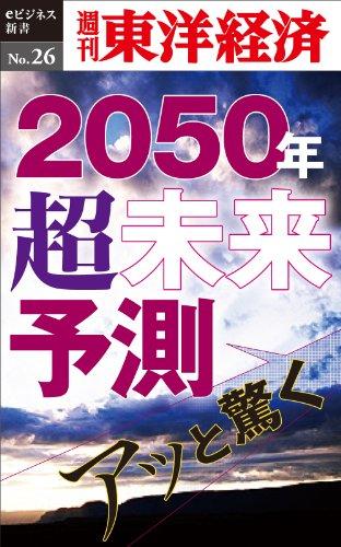 あっと驚く2050年・超未来予測―週刊東洋経済eビジネス新書No.26の詳細を見る
