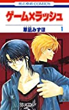 ゲーム×ラッシュ 1 (花とゆめコミックス)