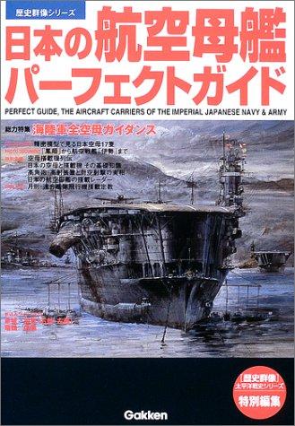 日本の航空母艦パーフェクトガイド (歴史群像シリーズ)の詳細を見る
