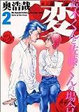 変 2―鈴木くんと佐藤くんの場合 (ヤングジャンプコミックス)