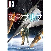 夜光雲のサリッサ(3)【電子限定特典ペーパー付き】 (RYU COMICS)