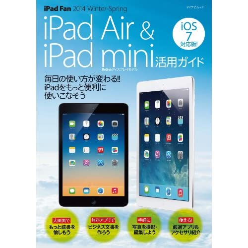 iPad Fan 2014 Winter-Spring iPad Air & iPad mini活用ガイド