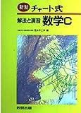 解法と演習数学C―新制 (チャート式)