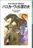 シャーロック・ホウムズ バスカーヴィル家の犬 (岩波少年文庫)
