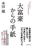 大富豪からの手紙 本田健  宣言 2019年3月3日、東京マラソンを走る!