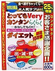 ジャパンギャルズ とってもVery カンタンらくらくダイエット お徳用 600粒 とってもベリー×10個セット