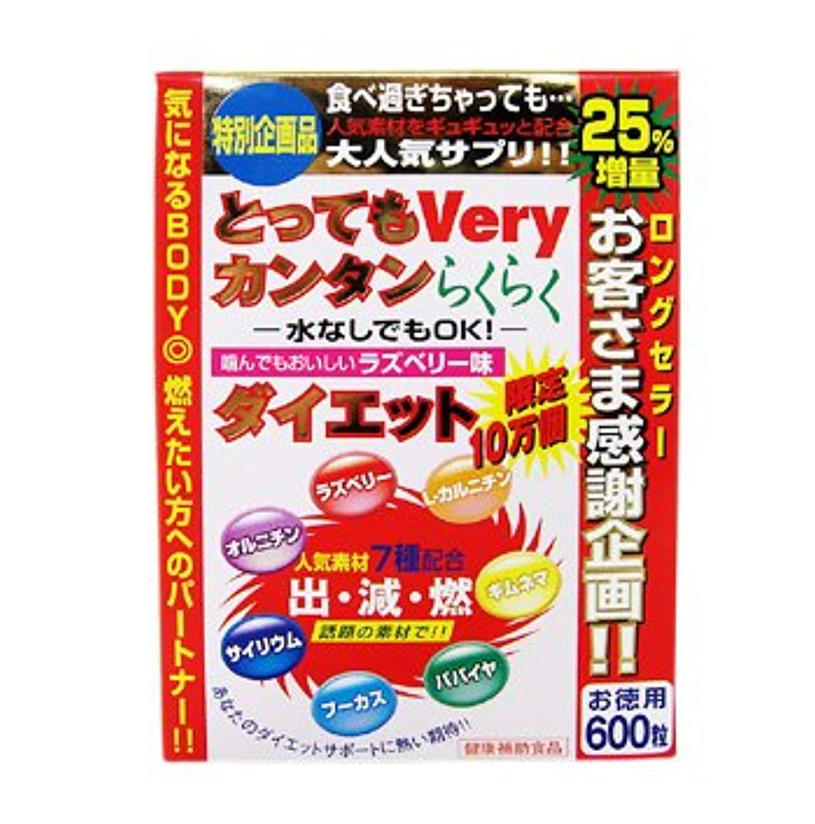 賞カルシウム安全性ジャパンギャルズ とってもVery カンタンらくらくダイエット お徳用 600粒 とってもベリー×10個セット
