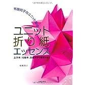 ユニット折り紙エッセンス―布施知子のユニット集成 立方体、12面体、20面体から星組みまで