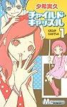 チャイルド・キャッスル 1 (マーガレットコミックス)