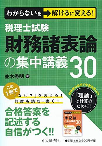 51B8faIqxeL - 税理士試験(財表) 新しいテキストとして「財務諸表論の集中講義30」を購入