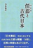 任那と古代日本